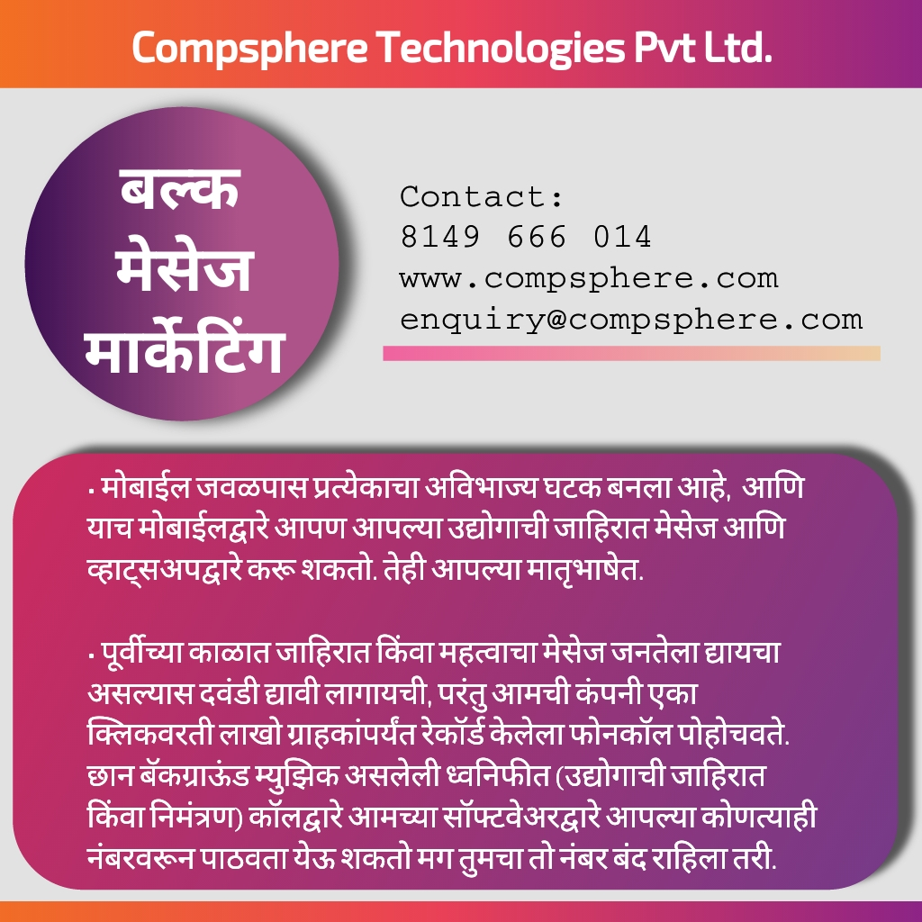 compsphere services Bulk message services