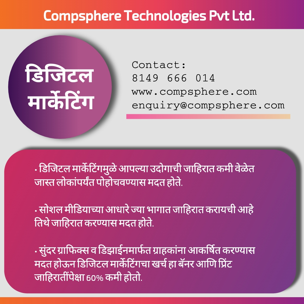 compsphere services Digital Marketing