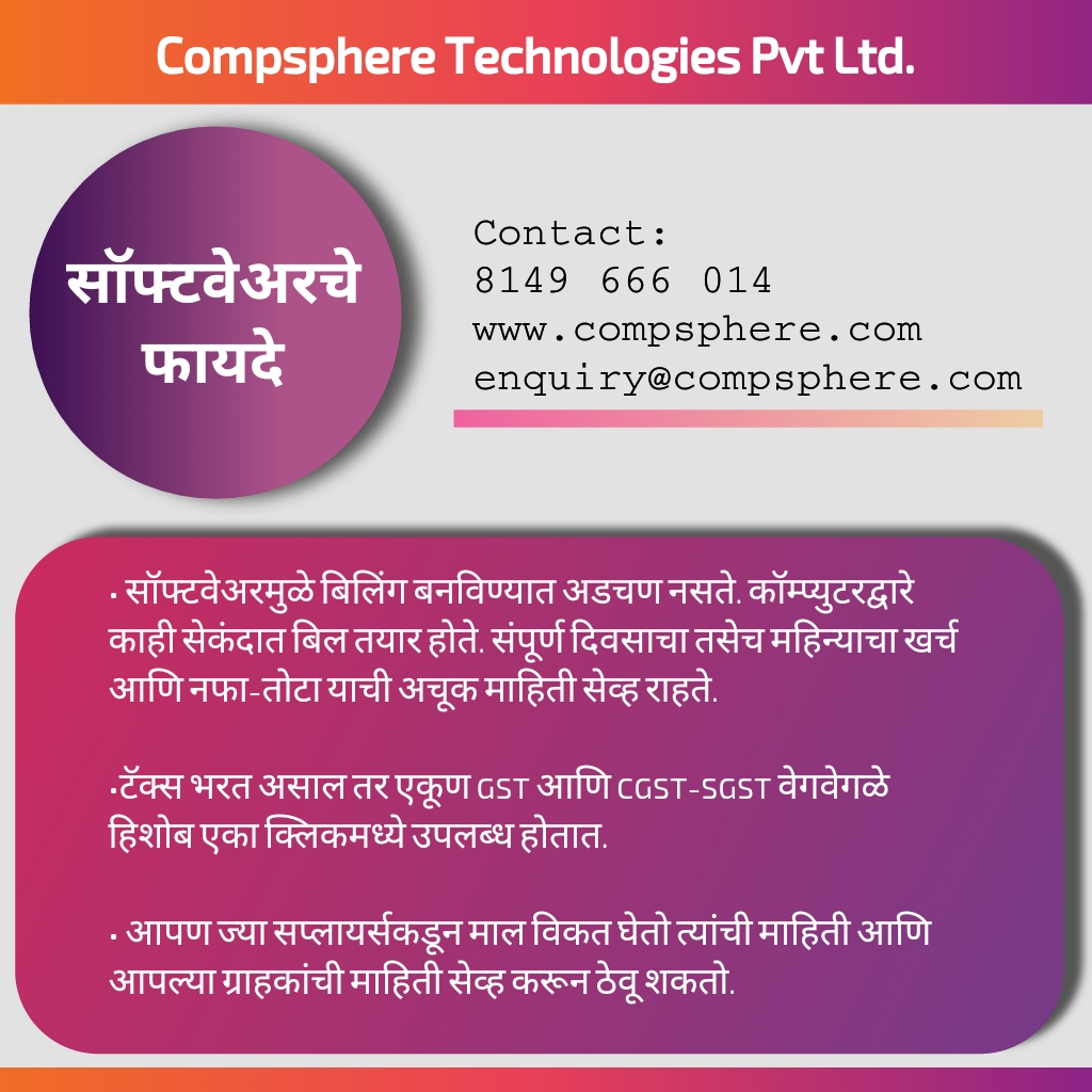 compsphere services Software advantages