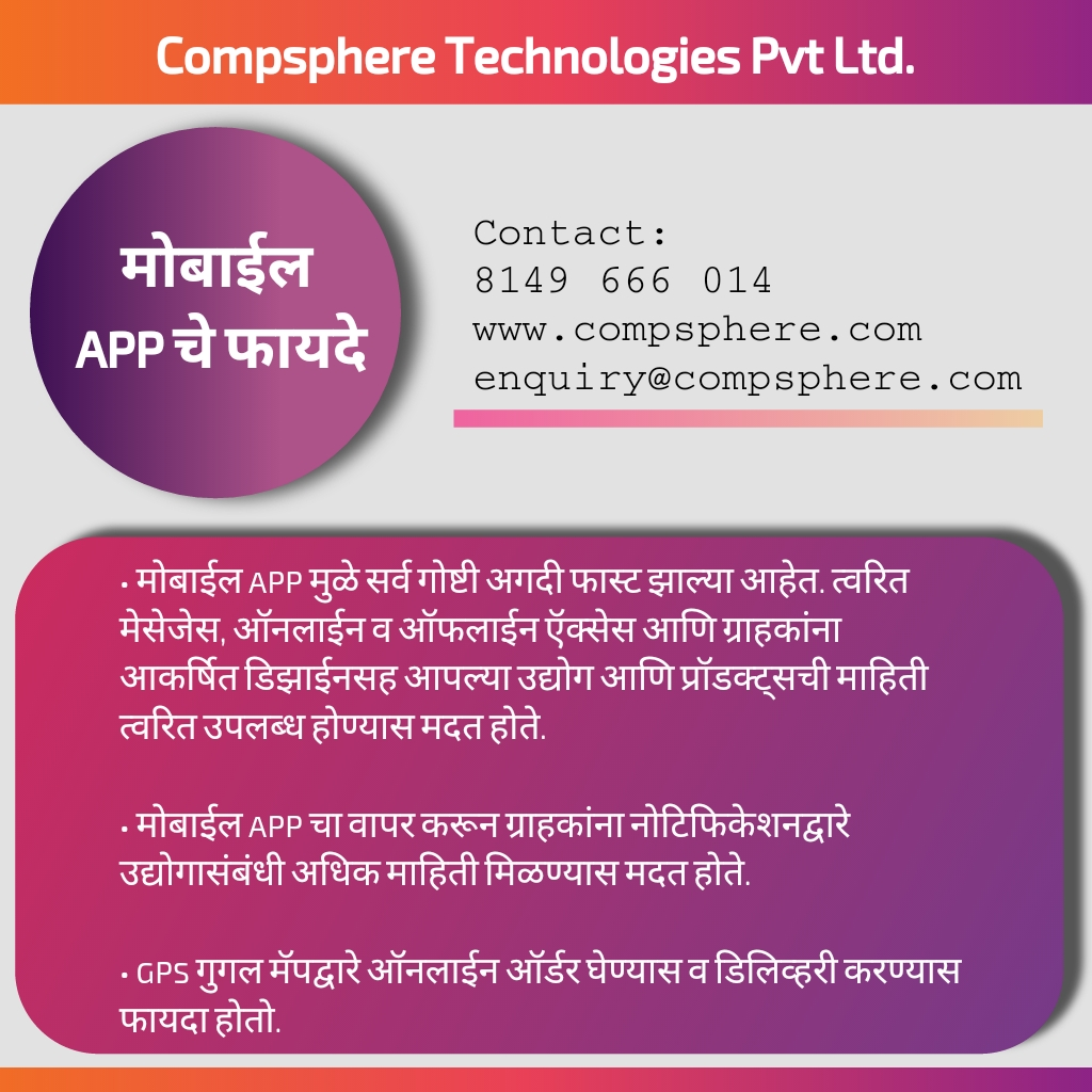 compsphere services mobile app development